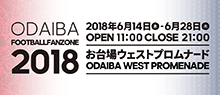 ODAIBA FOOTBALL FANZONE 2018